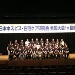 日本ホスピス ・ 在宅ケア研究会全国大会 in 長崎