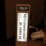 長崎県小児科医会