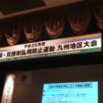 平成25年度麻薬・覚せい剤乱用防止運動九地区大会