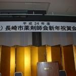 平成25年長崎市薬剤師会新年会
