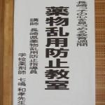 小島中で薬物乱用防止教室