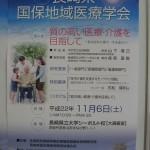 第15回長崎県国保地域医療学会
