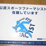 平成22年度公認スポーツファーマシスト実務講習会