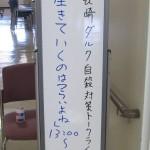 長崎ダルク自殺対策トークライブ「生きていくのは つらいよね」