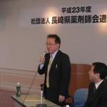 平成23年度長崎県薬剤師会通常総会