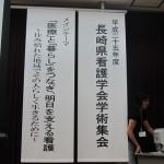 長崎県看護学術大会