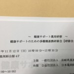健サポA研修