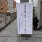 平成26年度 薬物乱用防止教育シンポジウム 大阪大会