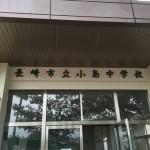 講演会in小島中学校