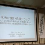 平成27年度長崎市学校保健会研修会