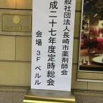 平成27年度長崎市薬剤師会定時総会