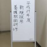 新任養護教諭研修会