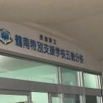 鶴南特別支援学校