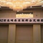平成27年度長崎県薬剤師会定時総会
