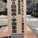 日本プライマリケア連合学会長崎支部学術大会