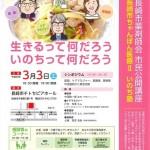 長崎ちゃんぽん医療Ⅱ