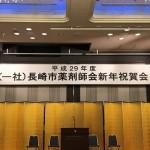 長崎市薬剤師会新年会