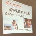 薬物乱用防止教室in川平小