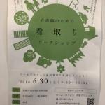 死の臨床研究会 九州大会